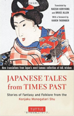 Japanese Tales from Times Past: Stories of Fantasy and Folklore from the Konjaku Monogatari Shu cover