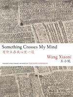 Something Crosses My Mind: Poems of Wang Xiaoni  cover