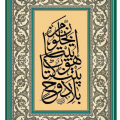 Arabic calligraphy surrounded by an ornate border