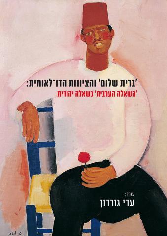 Brith Shalom