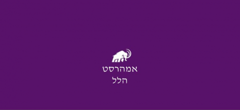 Mammoth with Hebrew Hillel